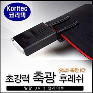 [세일] 코리텍 [KORITEC] 축광 후레쉬 [뽈락,오징어,갈치]-화이트