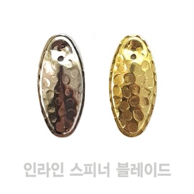 엑스리버 인라인 스피너 블레이드 - 1팩10개