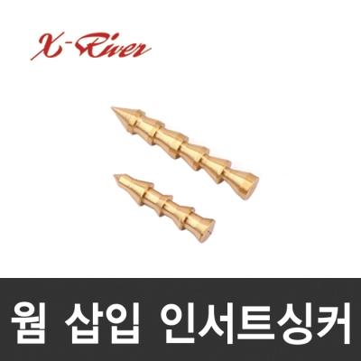 엑스리버 웜삽입용 인서트 싱커 -DWK (30개/대용량)