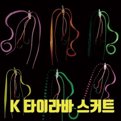 개구리피싱 GGR 참돔 K 타이라바 스커트 훅세트/2개입-참돔낚시 유동식 스커트 루어