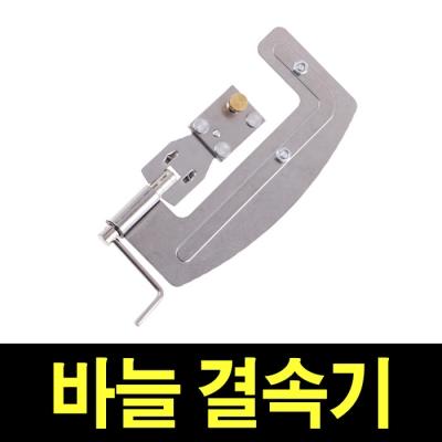GGR 바늘결속기-낚시 바늘에 라인을 손쉽게 묶을 수 있도록 도와주는 매듭 묶음  줄감개
