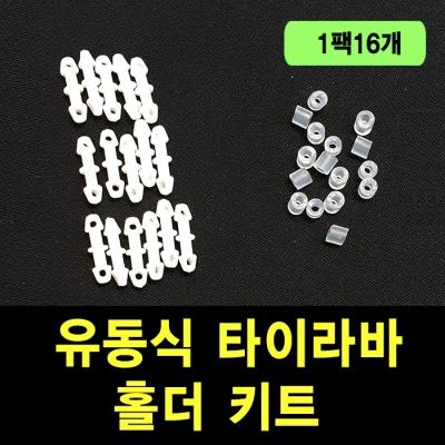 GGR 유동식 타이라바 튜닝 파츠/홀더 키트  HK16 / HG16- (1팩16개) 조임고무 16개포함 참돔 스커트 자작