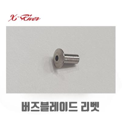 엑스리버  버즈 블레이드 리벳-BBR20  (20개포장) -칼라
