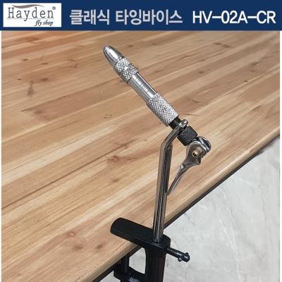 헤이든(Hayden) 크롬 클래식바이스 - 클램프형 (HV-02A-CR)